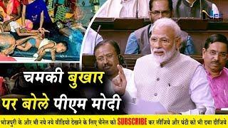 बिहार में चमकी बुखार और झारखंड मॉब लिंचिंग के मामले पर क्या बोले PM Modi !! #MødiLive