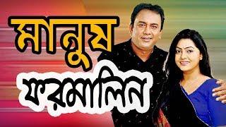 নাটক মানুষ ফরমালিন । Manush Formalin Eid Natok ft Zahid Hasan & Nipun Comedy Natok