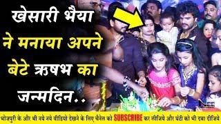 भोजपुरी सुपरस्टार Khesari Lal ने मनाया अपने बेटे Rishabh का Birthday पार्टी !! #khesariSønbirthday