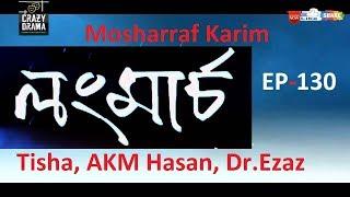 Mosharraf Karim Natok 2019 Langg March EP 130 ft Tisha, Mishu, AKM Hasan, Dr. Ezaz