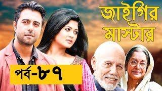 Bangla Natok JAYGIR MASTER Part 87 জাইগীর মাষ্টার Apurba,Vabna,Moushumi