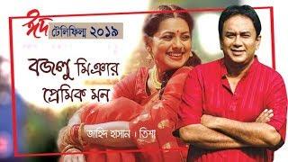 Eid Telefilm 2019 Bazlu Miyaer Pramik Mon Ft Jahid Hasan Tisha