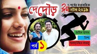Eid Natok 2019 De Dour Part 01 Ft Jahid Hasan Tisha,Salauddin Lavlu