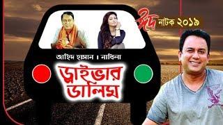 Eid Natok 2019 Driver Dalim Ft Jahid Hasan with Nabila, Naim
