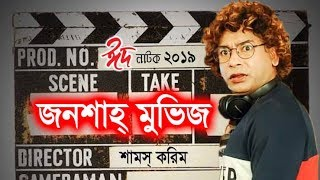 Eid Natok 2019 Jon Sha Movies Ft Mosharrof Karim, Nadia Khanom