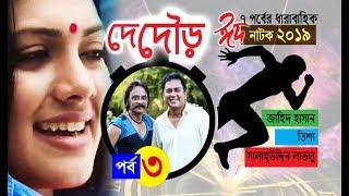 Eid Natok 2019 De Dour Part 03 Ft Jahid Hasan Tisha,Salauddin Lavlu
