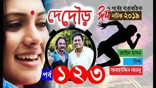 Eid Natok 2019 De Dour Part 01 To 03 Ft Jahid Hasan Tisha,Salauddin Lavlu