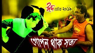 Eid Telefilm 2019 Gopon Tak Satto Ft Mosharrof Karim Nabila