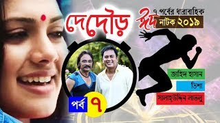 Eid Natok 2019 De Dour Part 07 Ft Jahid Hasan,Tisha,Salauddin Lavlu