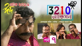 Eid Natok 3210 Action Part 07 Ft Mosharrof Karim, Nadia, Arfan Ahmed