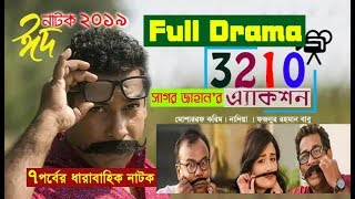 Eid Natok 3210 Action  Full Natok Ft Mosharrof Karim, Nadia, Arfan Ahmed