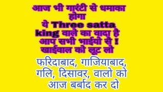 GAli Satta#Gaziyabaad Satta# Desawer satta # Faridabaad satta # Three Satta king # 17 June 2019 #