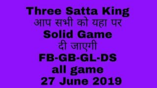 दिसावर ओर फरिदाबाद की तरह आज फिर दुबारा धमाका होगा three satta king 27 June 2019