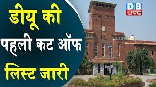 DU की पहली DU Cut Off जारी | हिंदू कॉलेज ने निकाली 99 फीसदी की कट ऑफ |#DBLIVE