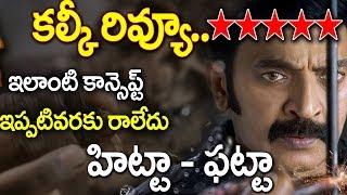 kalki movie review I #kalkireview I kalki movie public talk I rectv india