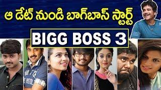 Bigg Boss 3 Telugu Date