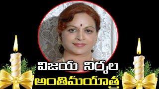 Vijaya Nirmala Funeral Updates | Vijaya Nirmala Last Rites |Celebrities Pays Homage