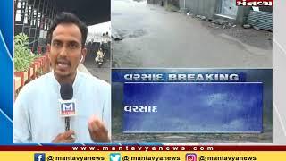 વડોદરા જીલ્લા અને આસપાસના વિસ્તારમાં વરસાદ - Mantavya News