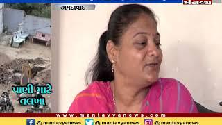 Ahmedabad: ઘોડાસરના રહીશો પાણી માટે વલખા મારી રહ્યા છે  - Mantavya News