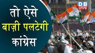 Congress लगाएगी SST और Jaat पर दांव ! Haryana के लिए Congress का महाप्लान तैयार!#DBLIVE