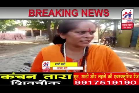 Hulchul India Bulletin 28 June 2019