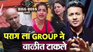 Rupali And Kishori Shahane LASHES OUT At Parag For Slapping Neha | Bigg Boss Marathi 2 Update