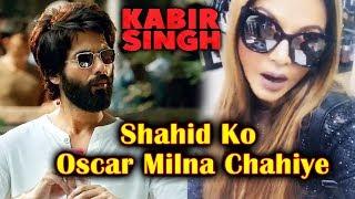 KABIR SINGH Movie Review By Rakhi Sawant | Shahid Kapoor | Kiara Advani