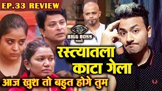 Bigg Boss ने केले Parag ला निलंबित, Neha Refuses To Forgive Parag | Bigg Boss Marathi Ep. 33 Review