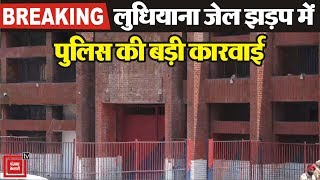लुधियाना जेल झड़प में 22 कैदियों पर केस दर्ज