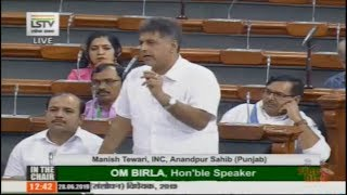 Manish Tewari on the Jammu and Kashmir Reservation (Amendment) Bill, 2019