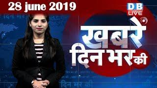 28 June 2019 | दिनभर की बड़ी ख़बरें | Today's News Bulletin | Hindi News India |Top News | #DBLIVE