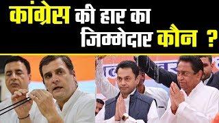 आखिर Rahul Gandhi  पार्टी के वरिष्ठ नेताओं से क्यों है नाराज...Gehlot और Kamalnath  निशाने पर ।