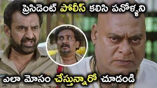 ప్రెసిడెంట్ పోలీస్ కలిసి పనోళ్ళని ఎలా మోసం చేస్తున్నారో చూడండి - Latest Telugu Movie Scenes