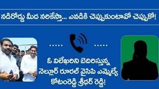 YSRCP MLA Kotamreddy Sridhar Reddy Warns journalist Call Record | AP CM  Jagan | Top Telugu TV
