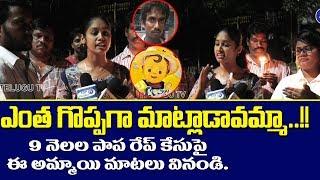 Girl Reaction on 9 Months old Girl Incident | 9 Months Baby Warangal | Telugu News | Top Telugu TV