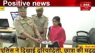 Positive news  पुलिस ने दिखाई दरियादिली, छात्रा की मदद की.... THE NEWS INDIA
