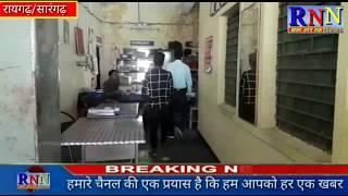 रायगढ़/सारंगढ़/मुम्बई में पकड़ा गया बाइक चोर,सारंगढ़ पुलिस को एक और सफलता