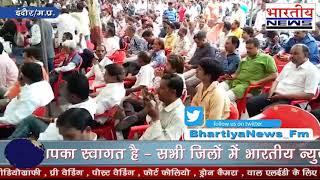 इन्दोर जिला प्रशासन के विरोध में भाजपा ने दिया धरना। #bn #bhartiyanews #Indore