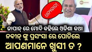 ଜାପାନ୍ ରେ CM Naveen Patnaik ଙ୍କ କାମ କୁ ଜୋରଦାର୍ ତାରିଫ୍ କଲେ PM Narendra Modi- ଦେଖନ୍ତୁ କଣ କହିଲେ ମୋଦି?