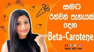 Beta-Carotene For Golden Yellow Skin