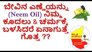Neem Oil benefits for Skin and Hair in Kannada | Kannada Sanjeevani