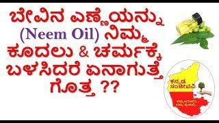 Neem Oil benefits for Skin and Hair in Kannada | Kannada Sanjeevani