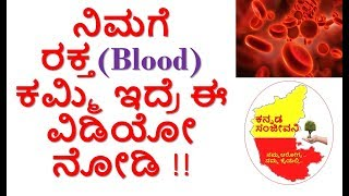 How to increase Blood in body Naturally in Kannada | Shop 101 app review |  Kannada Sanjeevani