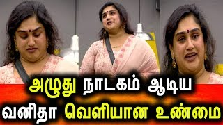 BIGG BOSS TAMIL 3 :28th jun 2019 promo 3|Episode 6|Day 5|Today Promo 3|BB3|Vanitha Crying