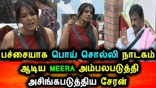 Meera VS Vanitha|Bigg Boss 3 Tamil 28th Jun 2019 Full Episode|Episode 6|DAY 5|BB3 28/07/2019