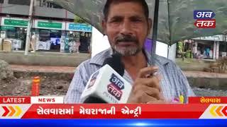 Gujarat | Silvassa | RainFall  ABTAK MEDIA