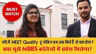 यदि मैं NEET Qualify हूं  क्या मुझे MBBS कॉलेज में प्रवेश मिलेगा ...? |