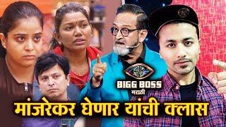 Whom Will Mahesh Manjrekar TARGET This Weekend Cha Daav | Bigg Bos Marathi 2