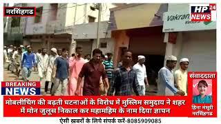 मोबलीचिंग की बढ़ती घटनाओं के विरोध में मुस्लिम समुदाय ने शहर में मोन जुलूस निकाल कर महामहिम के नाम द