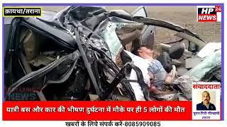 तराना-यात्री  बस और कार की  भीषण दुर्घटना में मौके पर  ही 5 लोगों की मौत